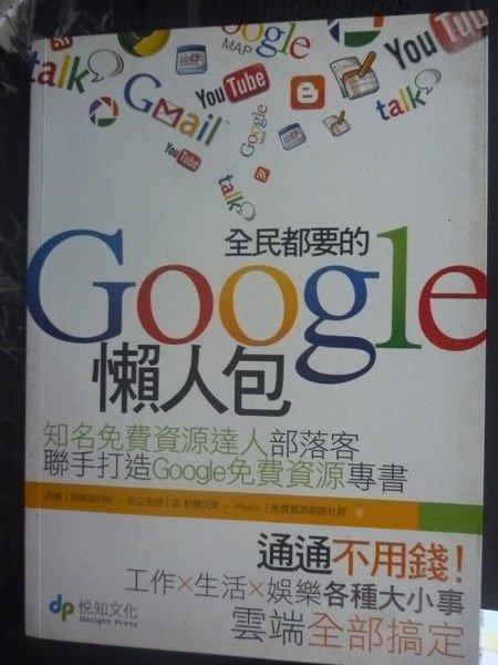 【書寶二手書T3/網路_ZBU】全民都要的Google懶人包_阿榮.阿