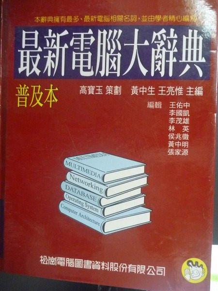 【書寶二手書T9/字典_ZCN】最新電腦大辭典(普及版)_黃中生 / 王亮惟