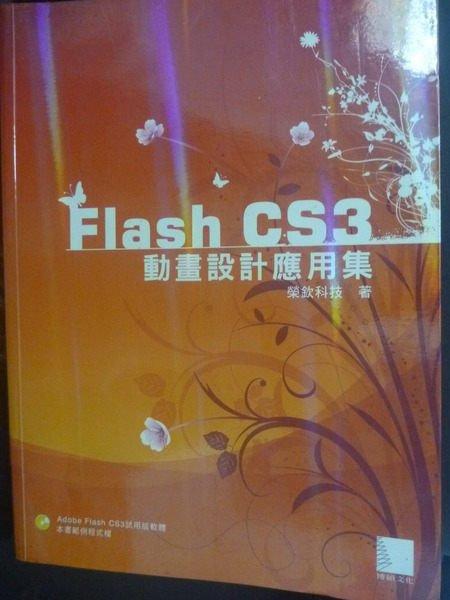 【書寶二手書T5/電腦_ZBX】Flash CS3動畫設計應用集_榮欽科技_附光碟
