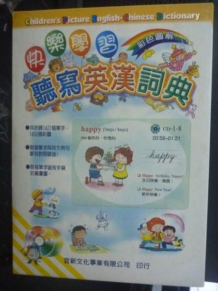 【書寶二手書T3/少年童書_ZDH】快樂學習聽寫英漢詞典_原價600_附殼_林長宜