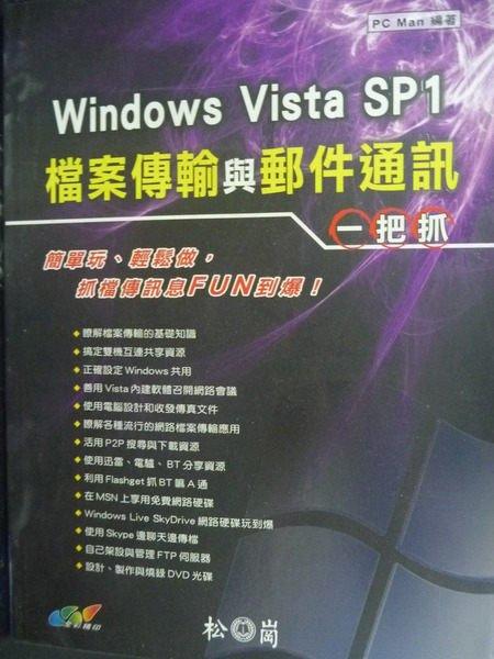 【書寶二手書T4/電腦_ZDK】WINDOWS VISTA SP1檔案傳輸與郵件通訊_原價450