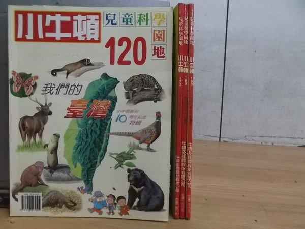 【書寶二手書T6/少年童書_YDE】小牛頓_120~190期間_我們的台灣等_四冊合售