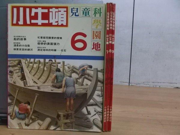 【書寶二手書T9/少年童書_YDE】小牛頓_6~9期_船的故事等_四冊合售