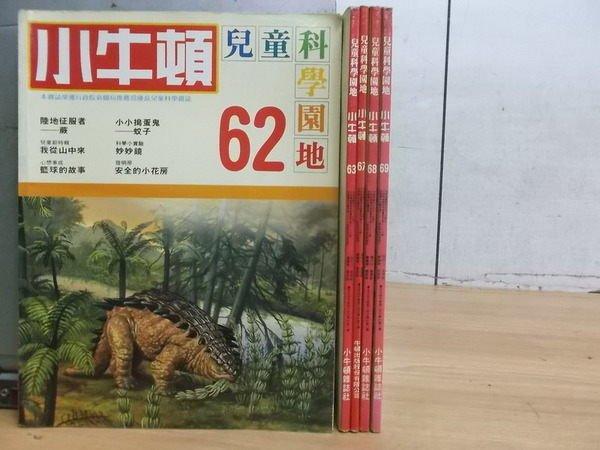 【書寶二手書T9/少年童書_YDE】小牛頓_62~69期間_蚊子等_五冊合售
