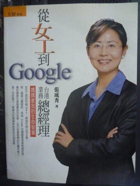 【書寶二手書T4/傳記_YIC】從女工到Google台港業務總經理_張成秀