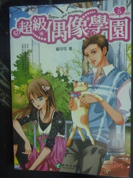 【書寶二手書T1╱一般小說_YKD】超級偶像學園 5_貓可可