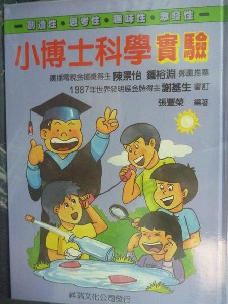 【書寶二手書T6/少年童書_YKS】小博士科學實驗_原價600_張豐榮