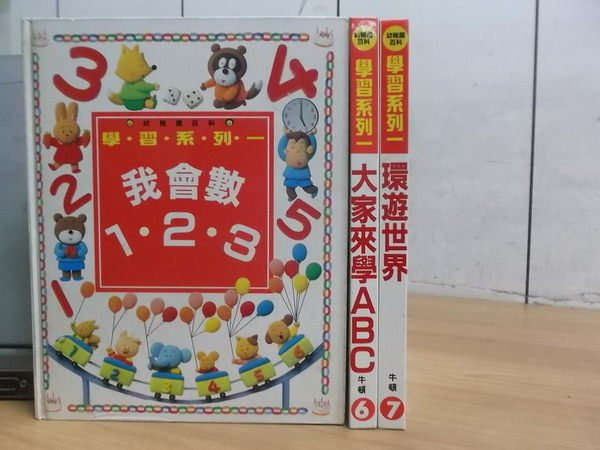 【書寶二手書T4/少年童書_YID】學習系列1_大家來學ABC_環遊世界等_精裝_3本合售