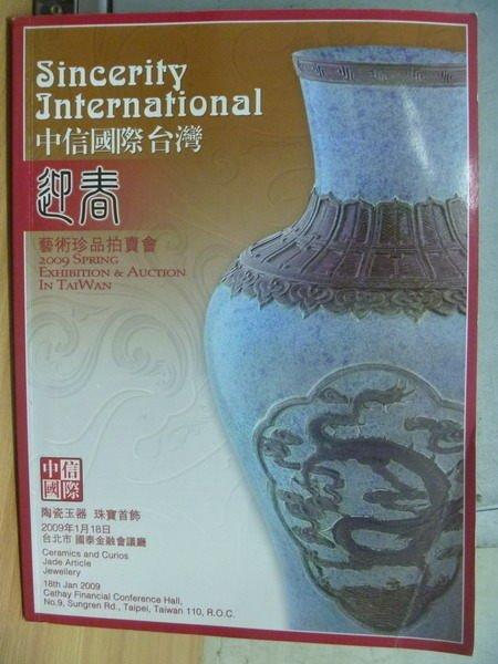 【書寶二手書T7/收藏_YAX】2009中信國際台灣迎春藝術珍品拍賣會_陶瓷玉器等