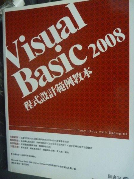 【書寶二手書T2/電腦_YAR】Visual Basic 2008程式設計範例教本_陳會安_附光碟