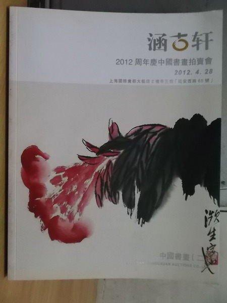 【書寶二手書T2/收藏_YCG】涵古軒_2012周年慶中國書畫拍賣會_中國書畫(二)