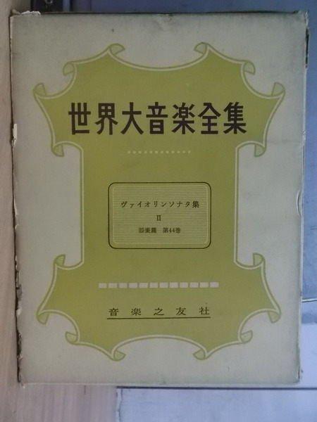 【書寶二手書T4/音樂_XFI】世界大音樂全集_樂器篇_44卷