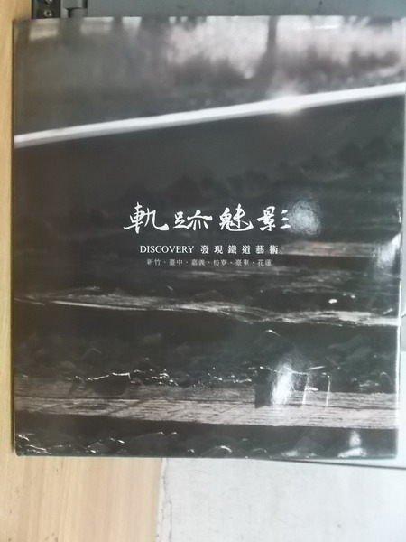 【書寶二手書T2/藝術_XGG】軌跡魅影_2013年_原價500元