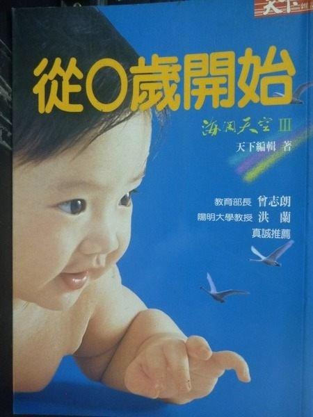 【書寶二手書T7/家庭_LEO】從0歲開始_周慧菁