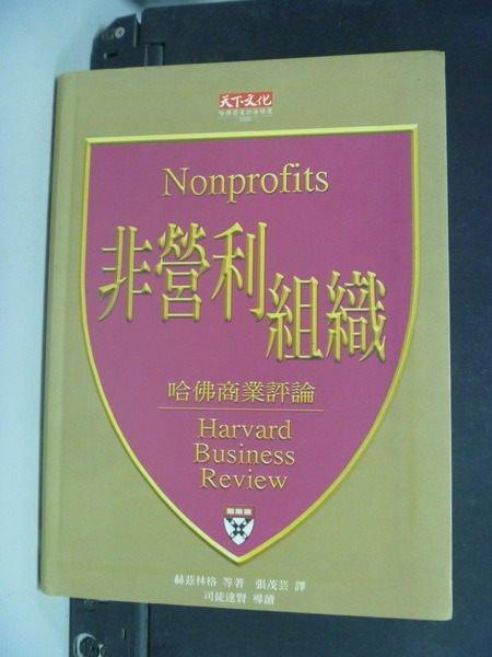 【書寶二手書T4/財經企管_IPJ】非營利組織 Nonprofits_原價300元_赫茲林格等/著