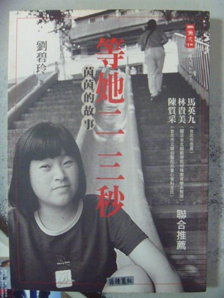 【書寶二手書T1╱勵志_GSJ】等她二三秒-茵茵的故事_劉碧玲