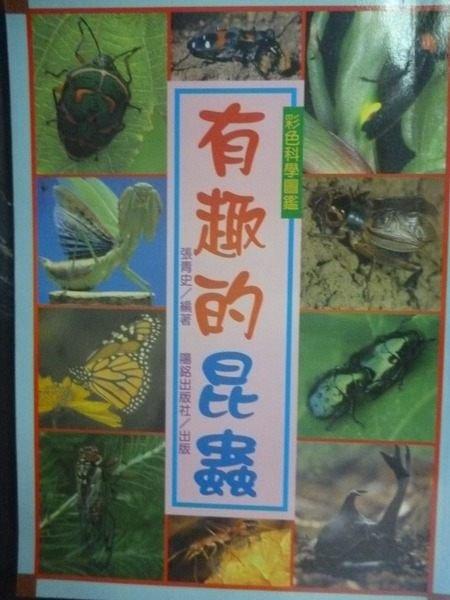 【書寶二手書T2/少年童書_ZBE】有趣的昆蟲_張青史