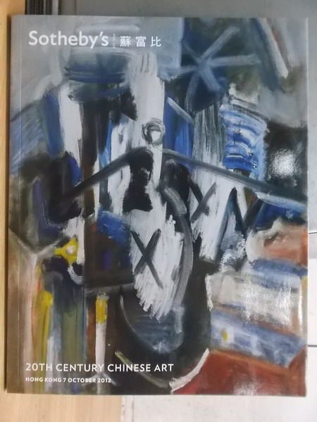 【書寶二手書T9/收藏_XGS】Sothebys_2012_20th century chinese art