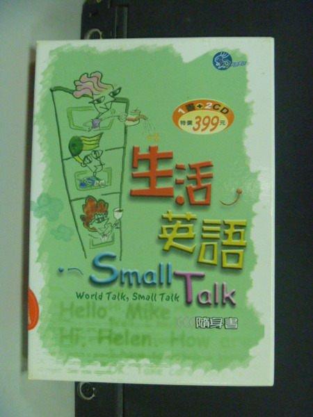 【書寶二手書T6/語言學習_ORW】生活英語Small talk隨身書_原價399 景黎明_附光碟+盒