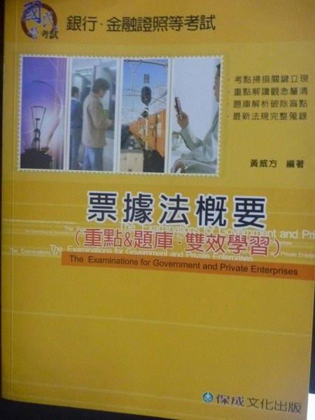 【書寶二手書T4/進修考試_XFH】國民銀行金融-票據法概要(重點&題庫)_黃威方