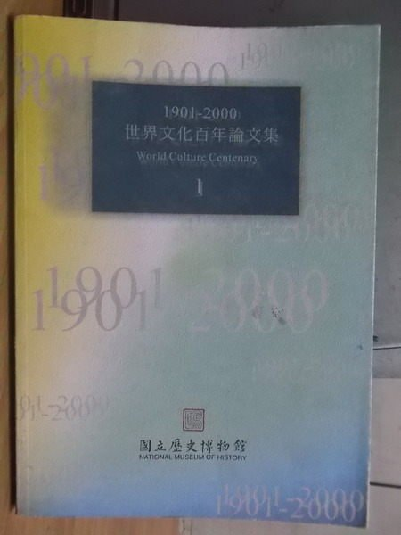 【書寶二手書T5/大學社科_XFD】1901-2000世界文化百年論文集I_民88