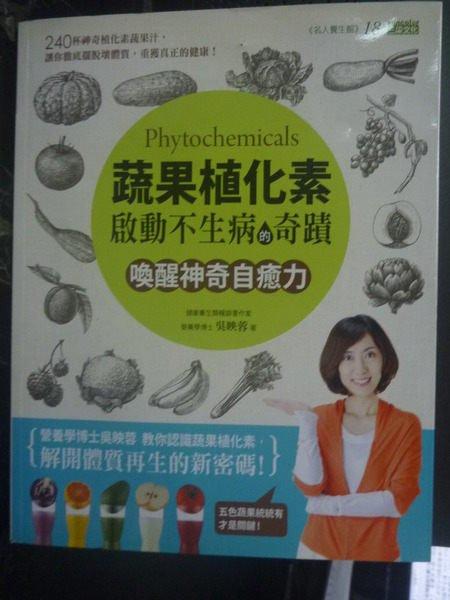 【書寶二手書T1╱養生_XDF】蔬果植化素,啟動不生病的奇蹟:喚醒神奇自癒力_吳映蓉