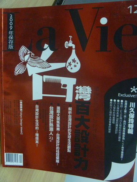 【書寶二手書T7/設計_XCT】LaVie漂亮_56期_台灣百大設計力2009年保存版等