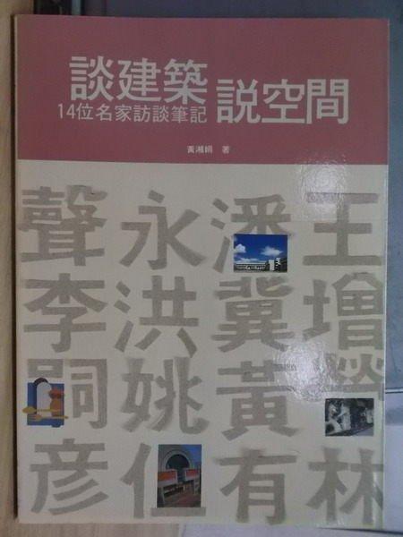 【書寶二手書T9/建築_XAX】談建築說空間_黃湘娟_原價450