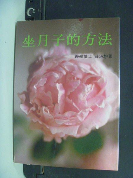 購買書籍:坐月子的方法_原價200_莊淑旂