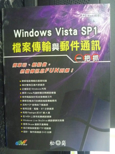 【書寶二手書T7/電腦_WGR】WINDOWS VISTA SP1檔案傳輸與郵件_原價450_PC Man