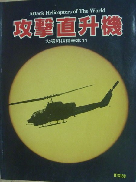 【書寶二手書T1╱軍事_WGU】攻擊直升機_尖端科技精華本11