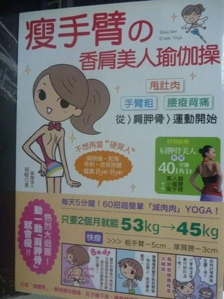 【書寶二手書T3/美容_GMR】瘦手臂的香肩美人瑜伽操:甩肚肉.羽暄_附光碟