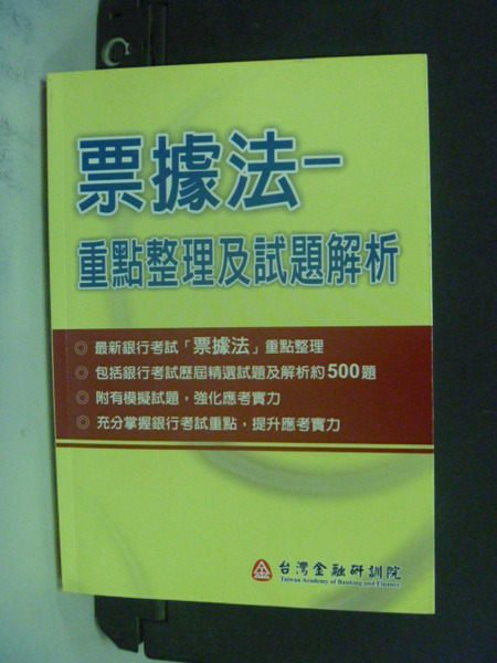 【書寶二手書T8/進修考試_NBF】票據法:重點整理及試題解析_台灣金融研訓院編輯