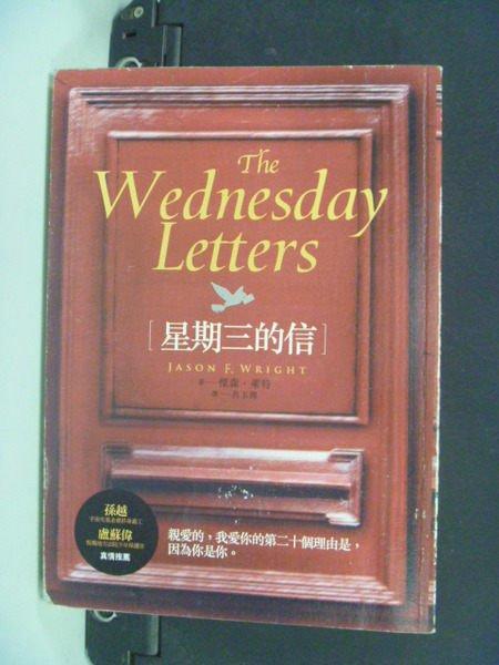 購買書籍:星期三的信