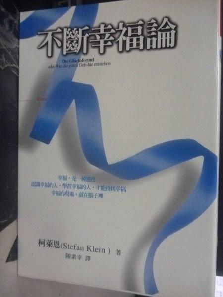 【書寶二手書T7/兩性關係_GIM】不斷幸福論_原價320_柯萊恩, Stefan Klein