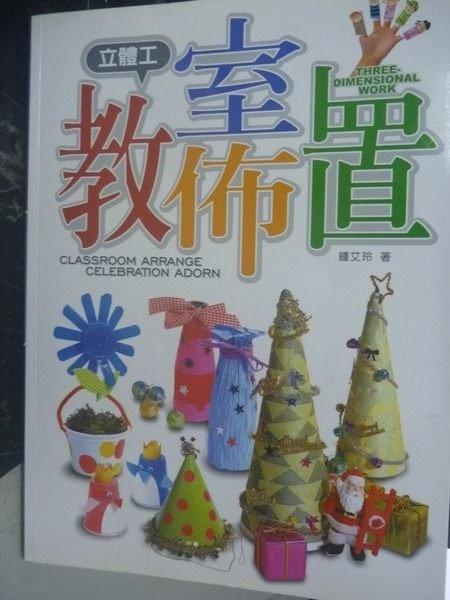 【書寶二手書T6/廣告_ZCC】教室佈置-立體工_鍾艾玲
