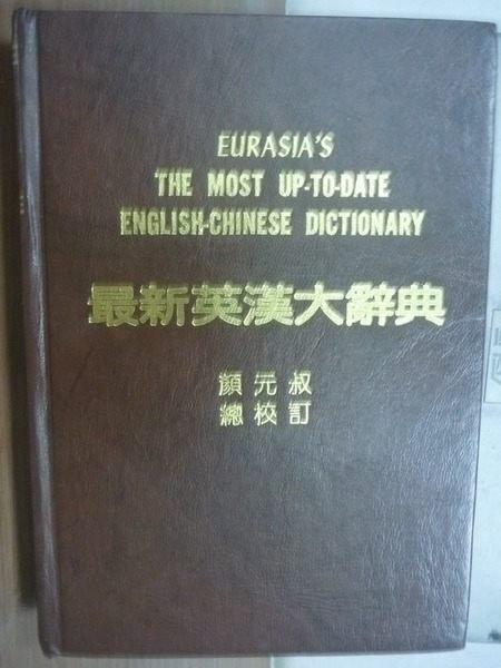 【書寶二手書T8/語言學習_HLS】最新英漢大辭典_顏元叔_1988年_原價600