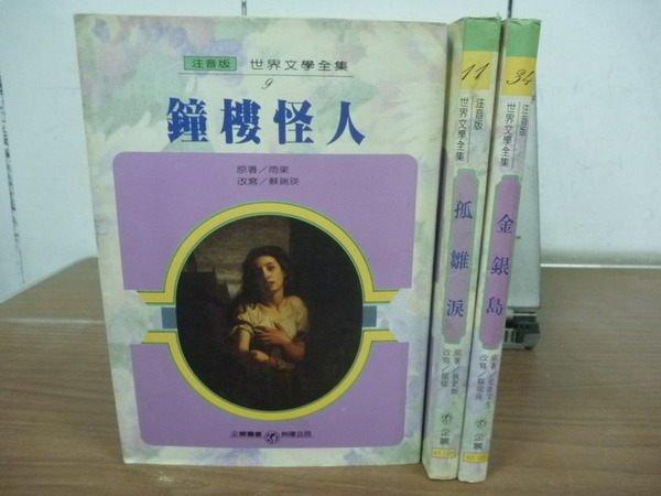 【書寶二手書T2/兒童文學_JLE】鐘樓怪人_孤雛淚_金銀島合售