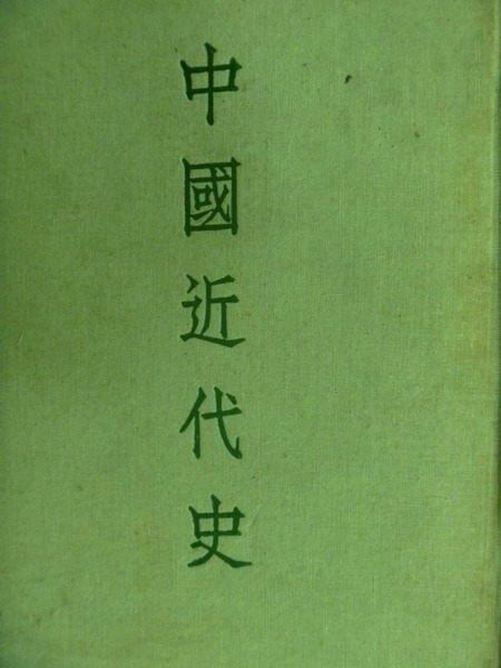 【書寶二手書T4/歷史_MCM】中國近代史_民國61年