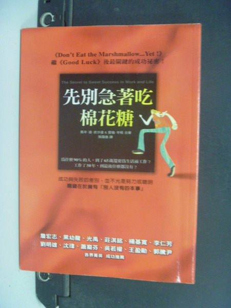 【書寶二手書T1╱勵志_NAX】先別急著吃棉花糖_喬辛.迪.波沙達
