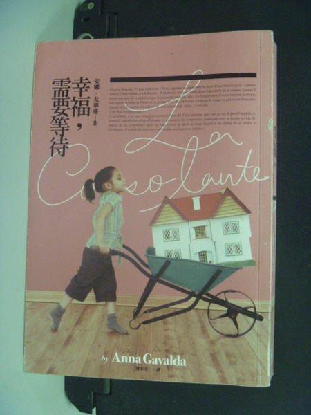 【書寶二手書T7/翻譯小說_NBA】幸福需要等待_陳蓁美, 安娜‧戈華達