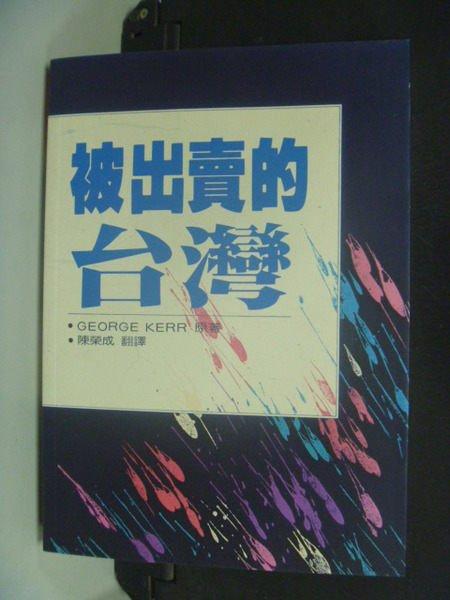 【書寶二手書T4/政治_NBR】被出賣的台灣(全譯本) FORMOSA BETRAYED_柯喬治著
