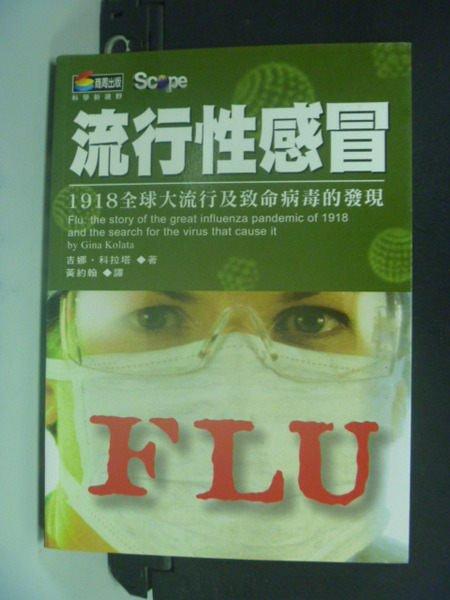【書寶二手書T6/醫療_NBN】流行性感冒: 1918流感全球大流行及致命病毒發現_黃約翰