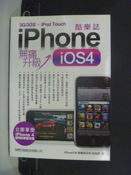 【書寶二手書T2/電腦_NCK】iPhone酷樂誌iOS4無痛升級_娃娃魚