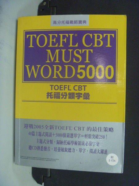 【書寶二手書T7/語言學習_NCC】TOEFL CBT托福分類字彙_原價480_林功_無光碟