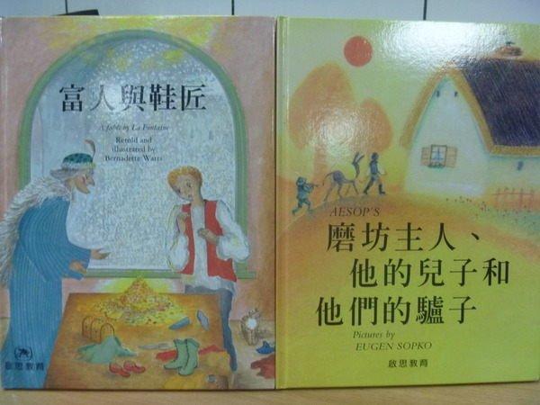 【書寶二手書T5/少年童書_ZJM】富人與鞋匠_磨坊主人他的兒子和他們的驢子_2本合售