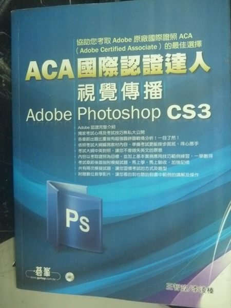 【書寶二手書T8/電腦_ZCI】ACA國際認證達人:視覺傳播Adobe_李淩榛_附光碟