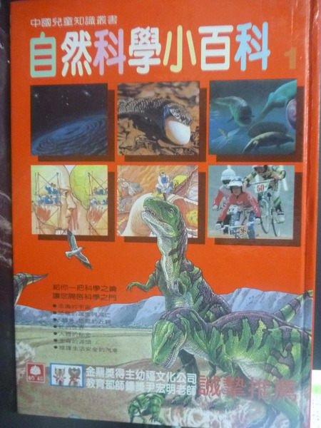 【書寶二手書T4/少年童書_ZEH】兒童自然科學小百科_劉其之