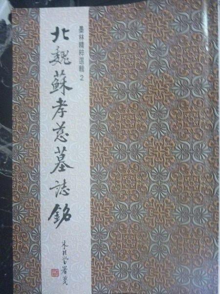 【書寶二手書T3/藝術_ZEH】北魏蘇孝慈墓誌銘 : 楷書_大眾書局編輯部
