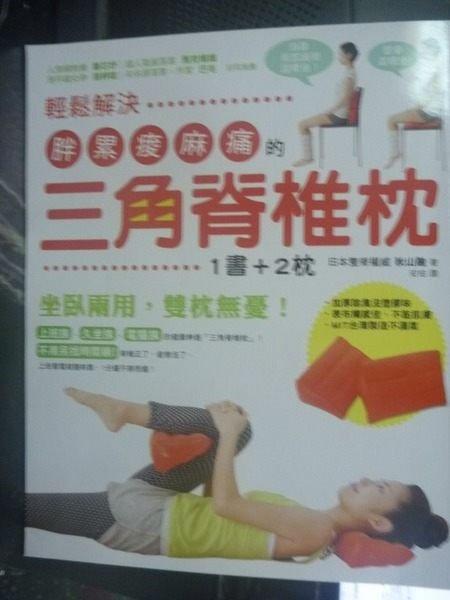 【書寶二手書T4/美容_ZGS】輕鬆解決胖累痠麻痛的三角脊椎枕_秋山融_無椎枕